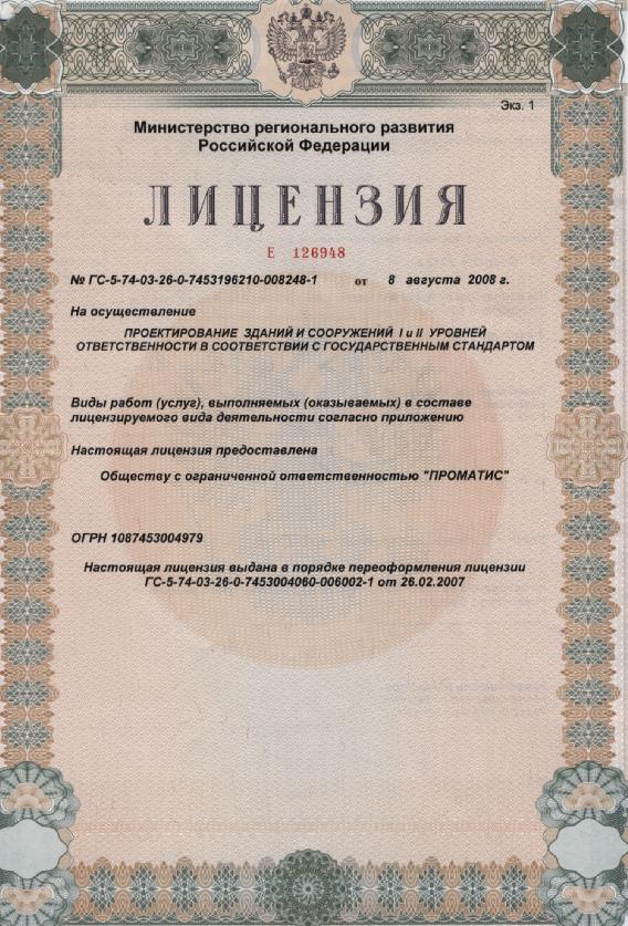 Лицензия на осуществление деятельности по проектированию зданий и сооружений I и II уровней ответственности в соответствии с государственным стандартом