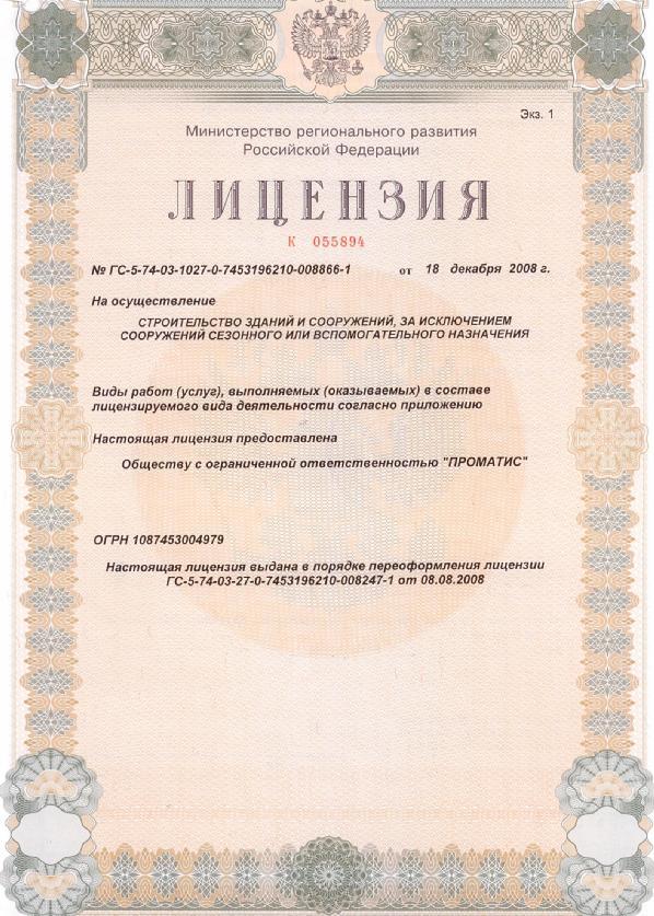 Лицензия на осуществление деятельности по строительству зданий и сооружений I и II уровней ответственности в соответствии с государственным стандартом