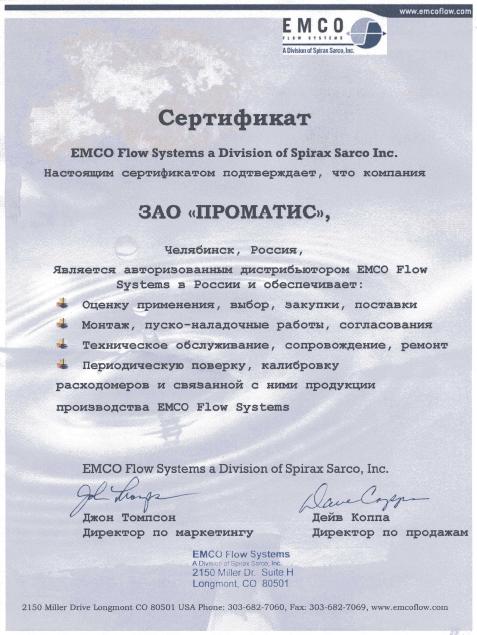 8. ПРОМАТИС - авторизованный дистрибьютор EMCO Flow Systems