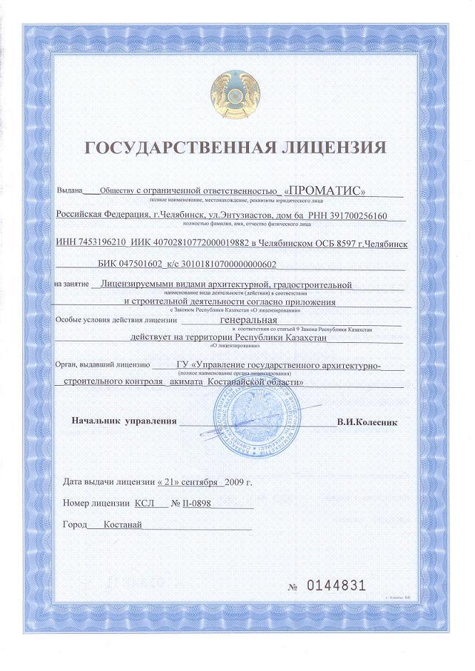 5. Генеральная лицензия на выполнение проектно-изыскательских и строительно-монтажных работ на территории Республики Казахстан