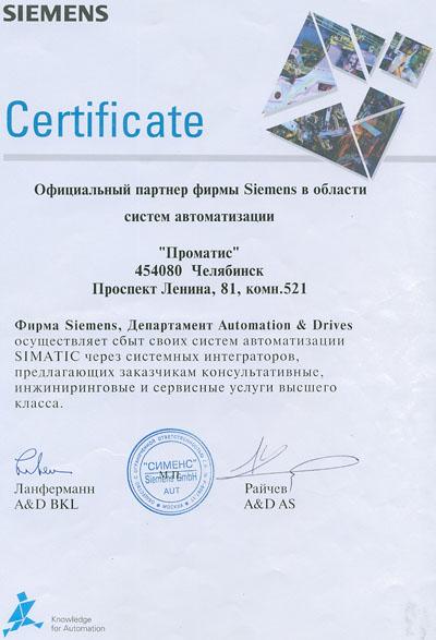 7. Сертификат официального партнера фирмы SIEMENS в области систем автоматизации