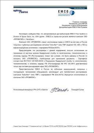 Эксклюзивные права от ЕМСО на поставку в Россию погружных турбинных расходомеров-счетчиков Turbo-Bar типа ТМР